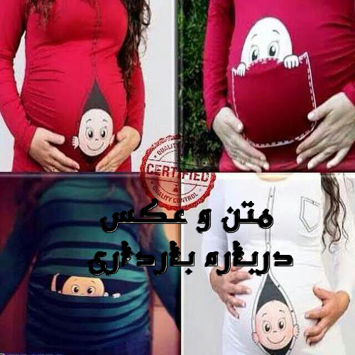 پیام تبریک برای حامله شدن عکس متن دار درباره بارداری و حامله شدن