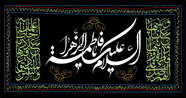 دموی نوحه های محمد دورکی در پنج شب عزای ایام فاطمیه دوم 1394