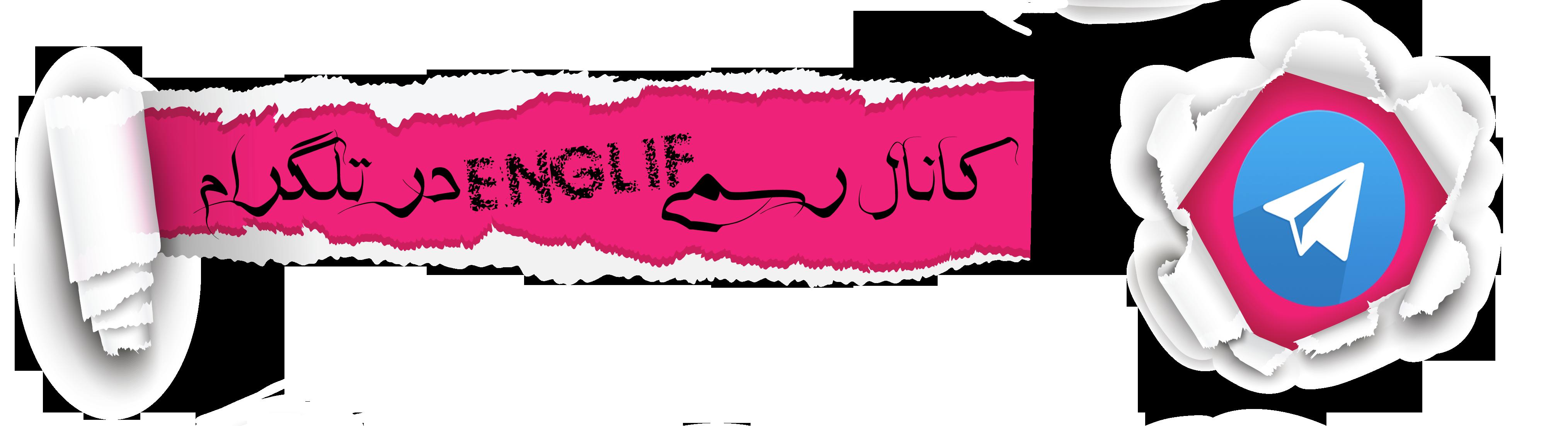 کانال+تلگرام+ضرب+المثل+ها