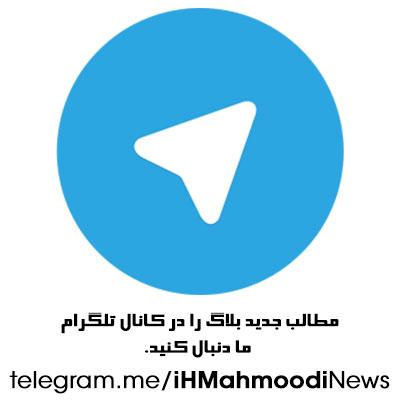 کانال تلگرام iHMahmoodi