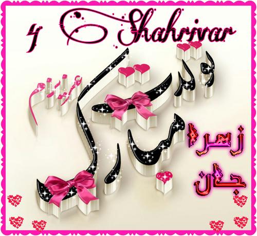 تزیین اسم برای پروفایل عکس کیک تولد اسم زهرا