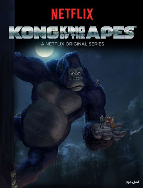 Kong King of the Apes 2018