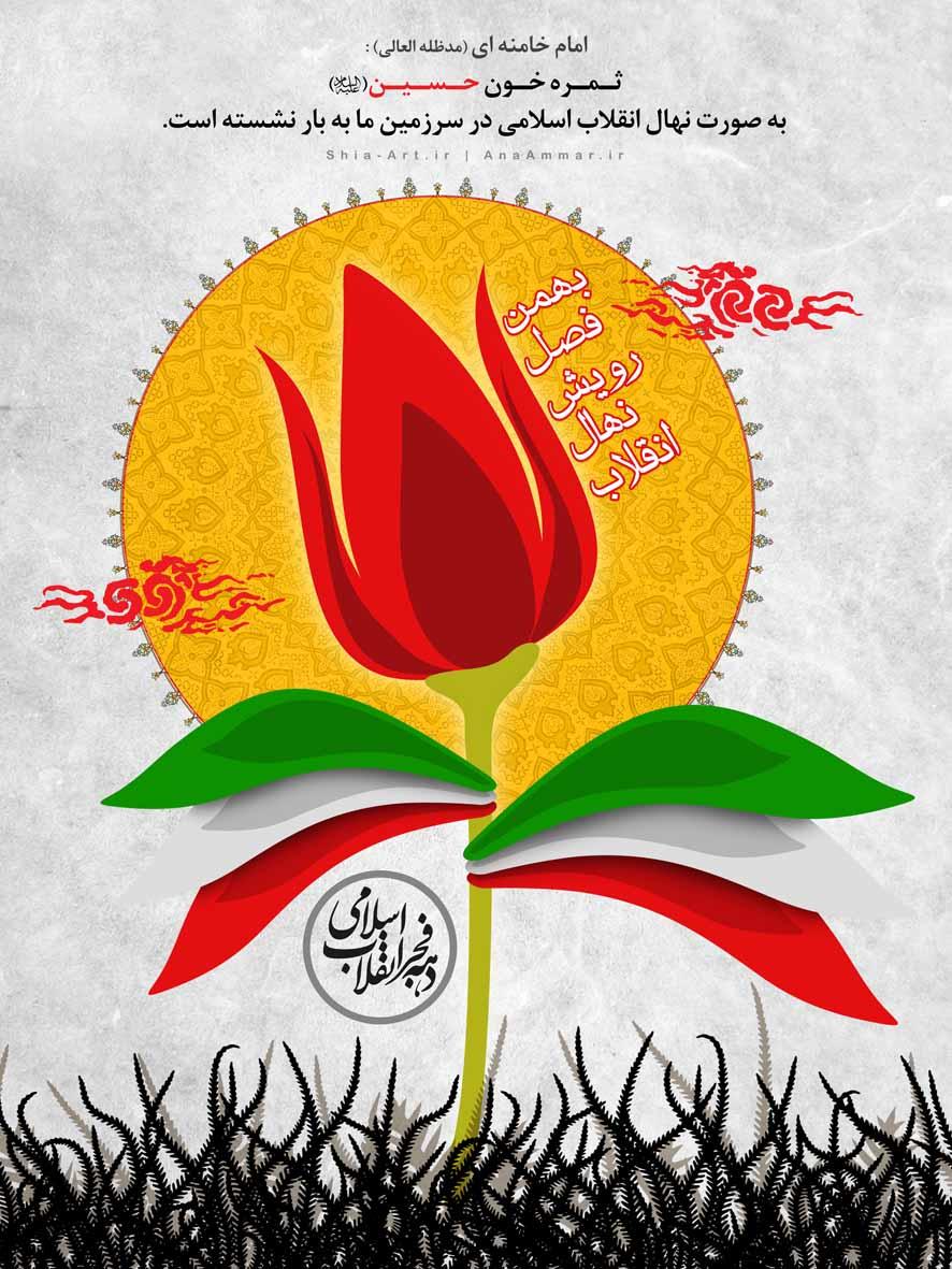 انقلاب اسلامی ایران ثمره خون حسین (علیه السلام)