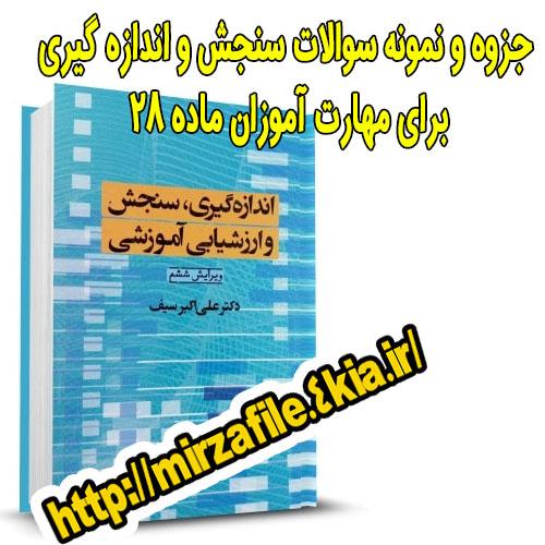 جزوه و نمونه سوالات سنجش و اندازه گیری برای آزمون اصلح برای مهارت آموزان ماده ۲۸