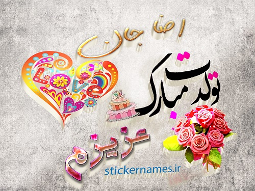 رضاجان عشقم تولدت مبارک