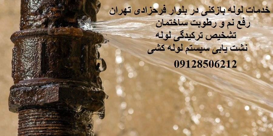 لوله بازکنی در بلوار فرحزادی تهران با قیمت ارزان و شبانه روزی