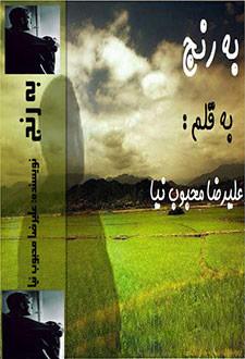 دانلود رمان به رنج | اندروید apk ، آیفون pdf ، epub و موبایل