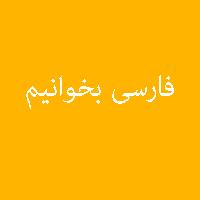 فارسی بخوانیم پنجم 4