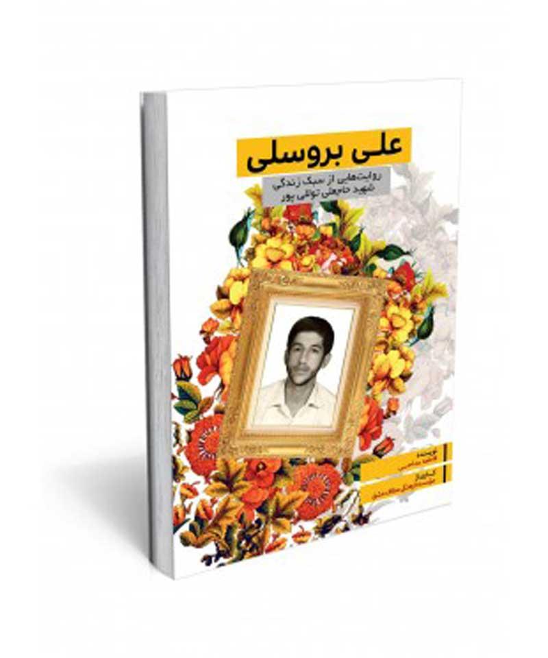 زیارت مزارشهید توللی پور-علی