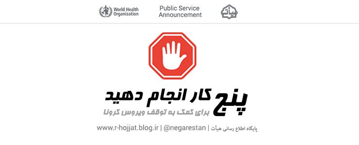 5توصیه سازمان بهداشت جهانی جهت پیشگیری و توقف ویروس کرونا