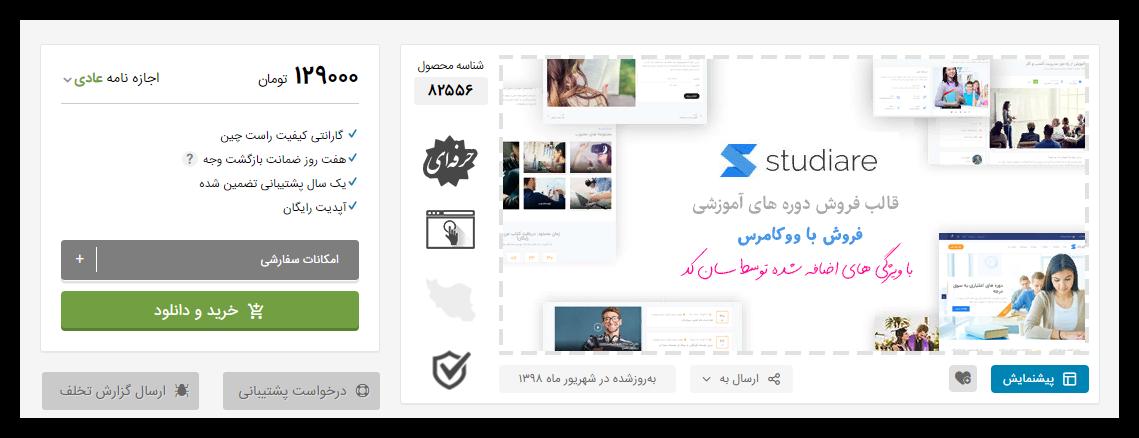 wwww.saba-web.ir