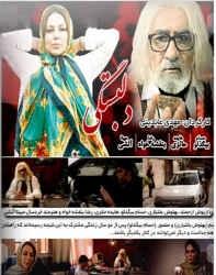 دانلود فیلم ایرانی دلبستگی