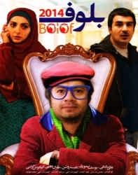 دانلود فیلم ایرانی بلوف 2014