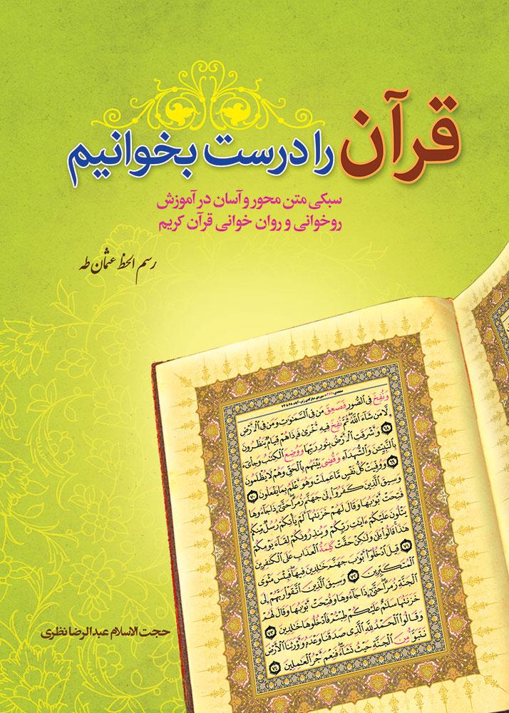 کتاب (قرآن را درست بخوانیم)