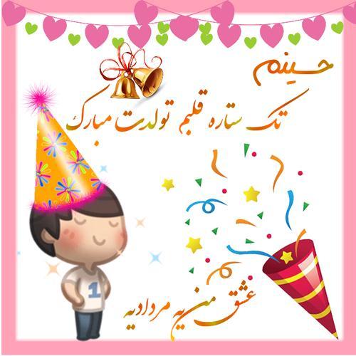 عکس تولدت مبارک حسینم