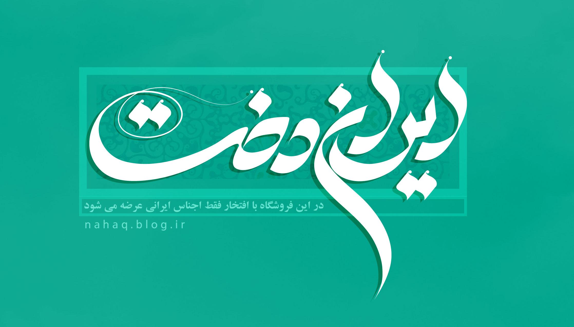 ایران دخت