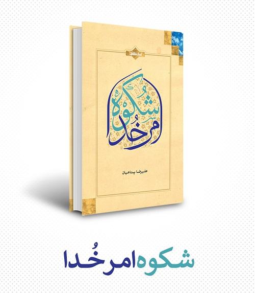 http://bayanbox.ir/view/7216947056148882917/Panahian-Book-8.jpg