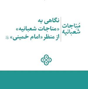 http://bayanbox.ir/view/7218630875312625179/NeghahyBeMonajateShabaniyeAzManzarEmamKhomeini.jpg