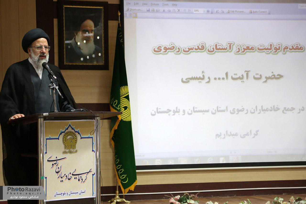 گزارش تصویری:سخنرانی حجت الاسلام رئیسی در جمع خادمیاران رضوی استان سیستان و بلوچستان