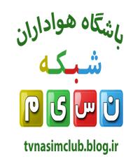 باشگاه هواداران شبکه نسیم