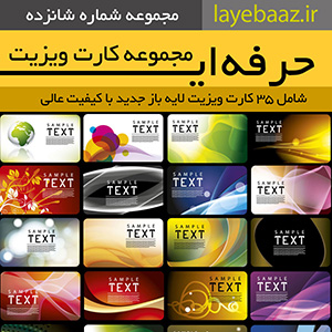 http://bayanbox.ir/view/7229888843186723285/kartvizit16.jpg