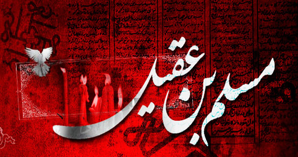 شهادت حضرت مسلم(ع)1395محمد دورکی