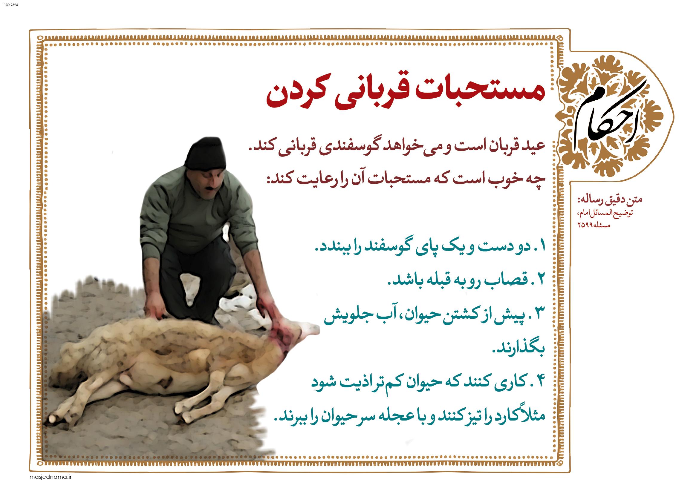 دعا عید قربان برای قربانی