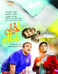 دانلود فیلم ایرانی ما خیلی باحالیم