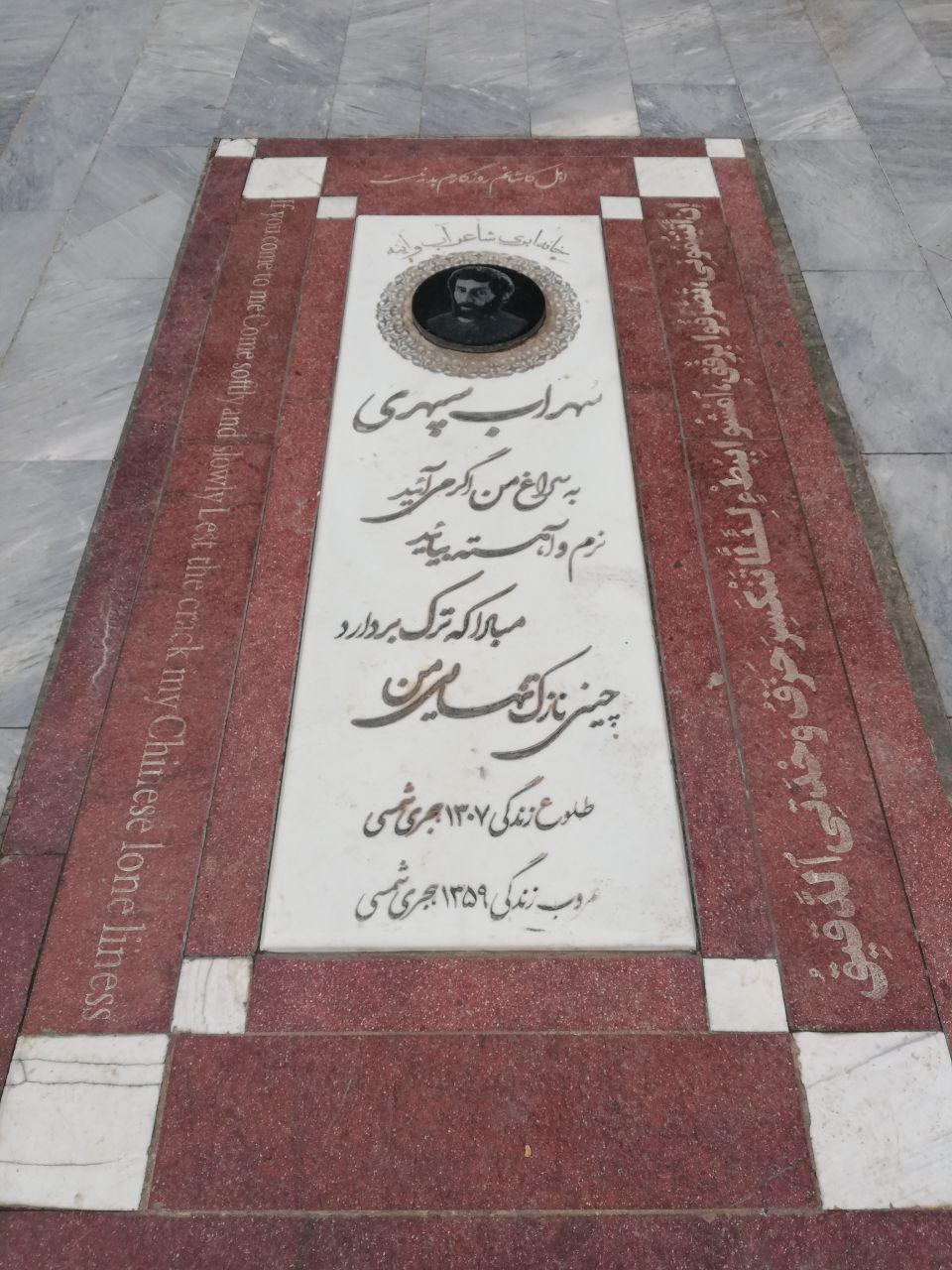 سنگ قبر کنونی سهراب سپهری