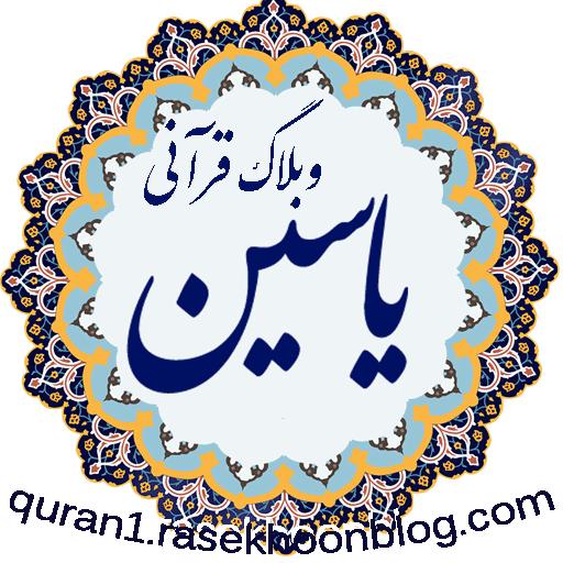لوگو وبلاگ قرآني ياسين