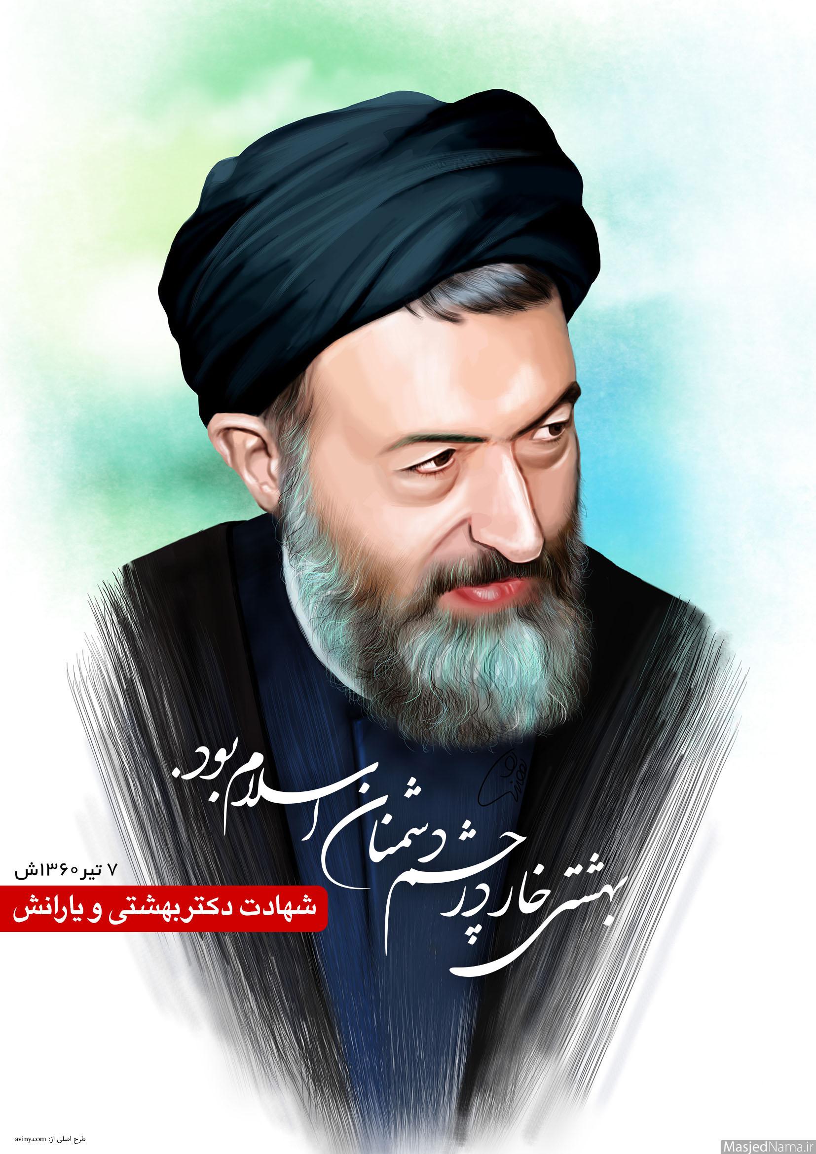 http://bayanbox.ir/view/7246950944783175287/shahid-beheshti-2-C.jpg