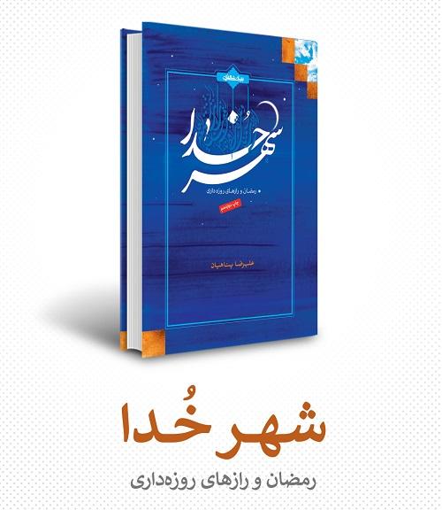 http://bayanbox.ir/view/7248253262507361327/Panahian-Book-7.jpg
