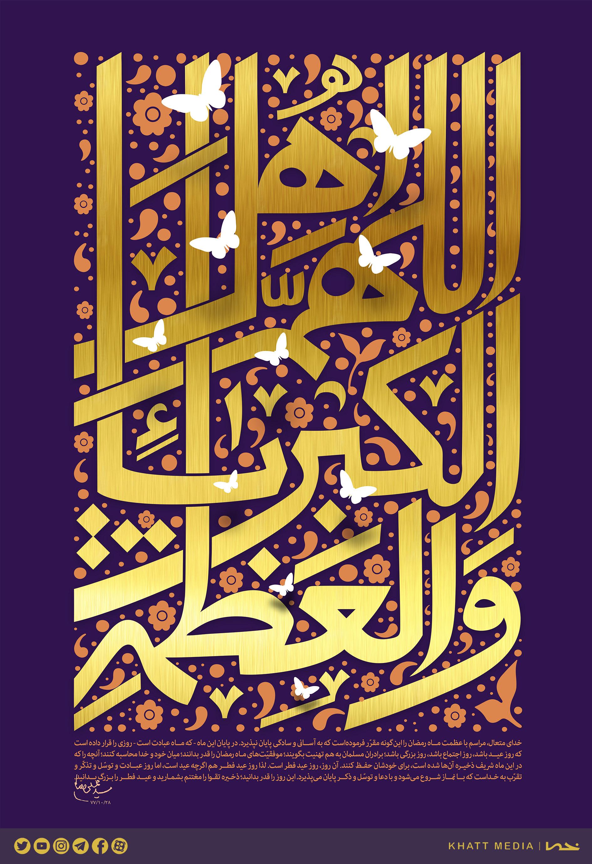 اللهم اهل الکبریاء و العظمه