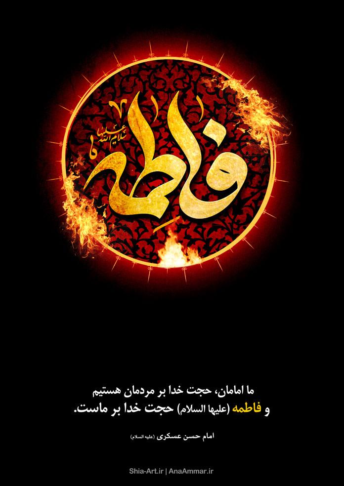 http://bayanbox.ir/view/7253277198629082792/Demo-Fatemieh-94-1.jpg