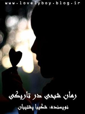 دانلود رمان شبحی در تاریکی | اندروید apk ، آیفون pdf ، epub و موبایل
