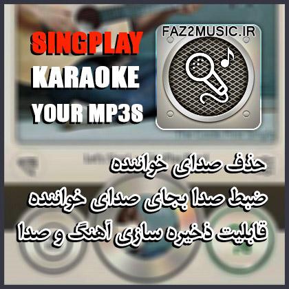 نرم افزار اندرویدی SingPlay