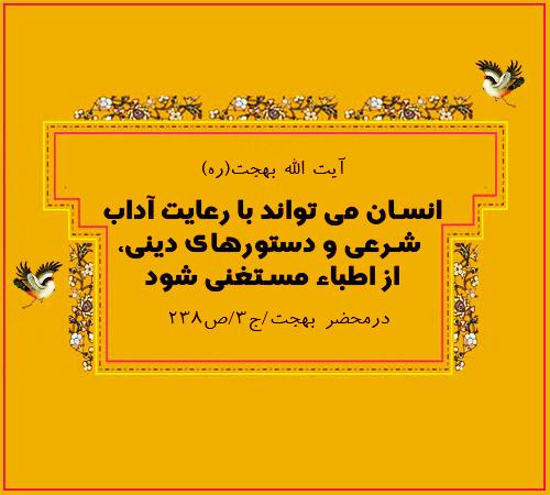 http://bayanbox.ir/view/7263278777899622149/p-bahjat-5.jpg