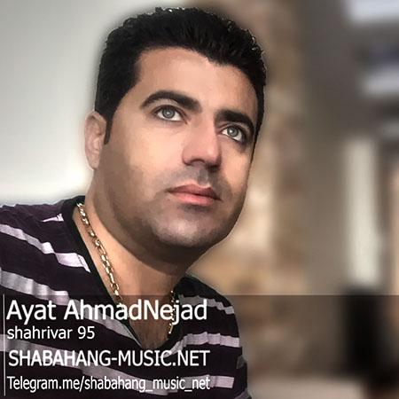 دانلود آلبوم جدید آیت احمدنژاد شهریور 95