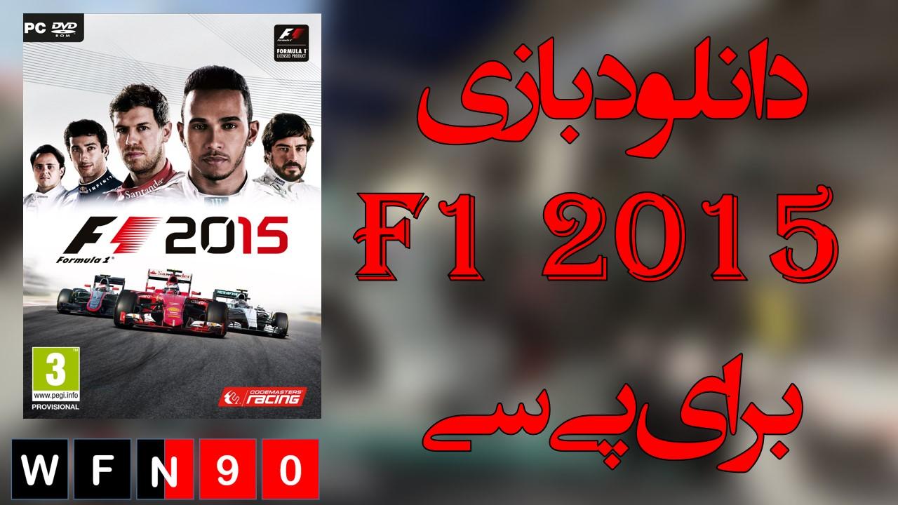 دانلود بازی F1 2015 برای PC