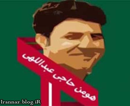 http://bayanbox.ir/view/7275948983190954304/hooman-haji-abdollahi-khandanandeye-bartar.jpg