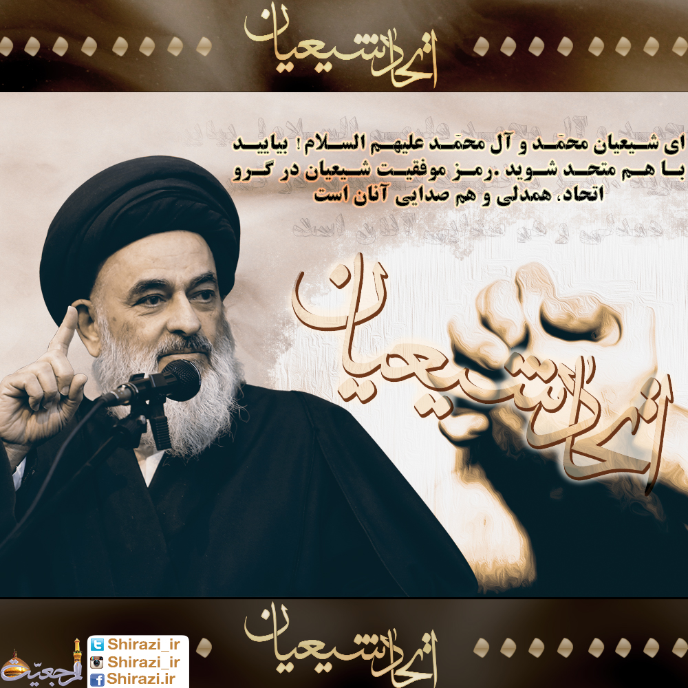 لعن علنی بر ضد سنی و شیعه در شبکه مرجعیت
