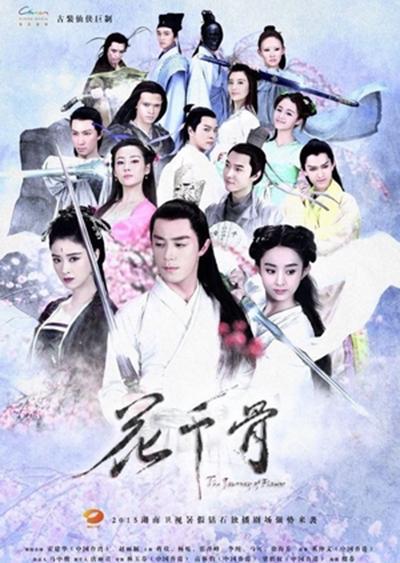 دانلود سریال چینی سفر گل