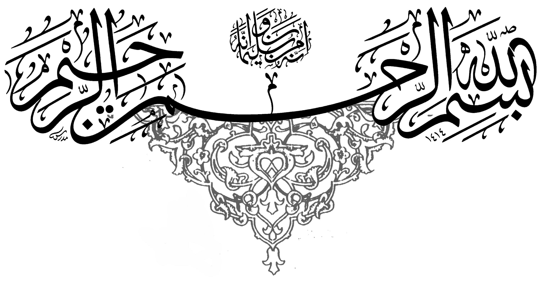 دانلود برنامه امضا با ترکیب اسم فامیل دانلود فونت سمبل های بسم الله - Besmellah Symbol Fonts.