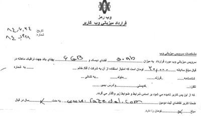 حق وردی نژاد دربارهی رازدل :: از سر نوشت :: حسین غفاری