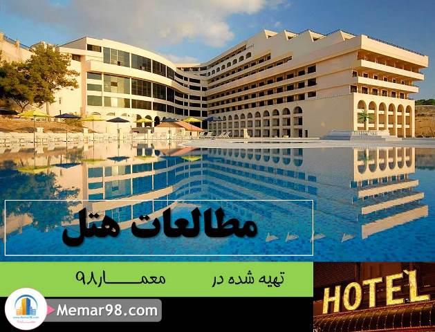مطالعات هتل سه ستاره