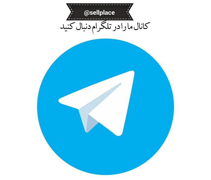 کانال تلگرام خرید اینترنتی