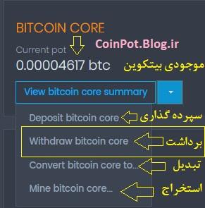 برداشت از coinpot