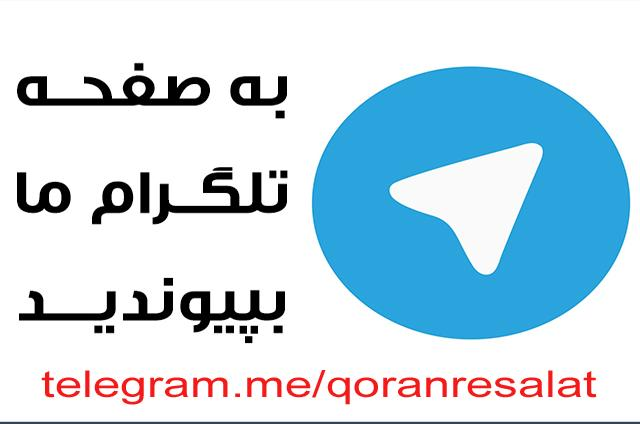 کانال تلگرامی پایگاه