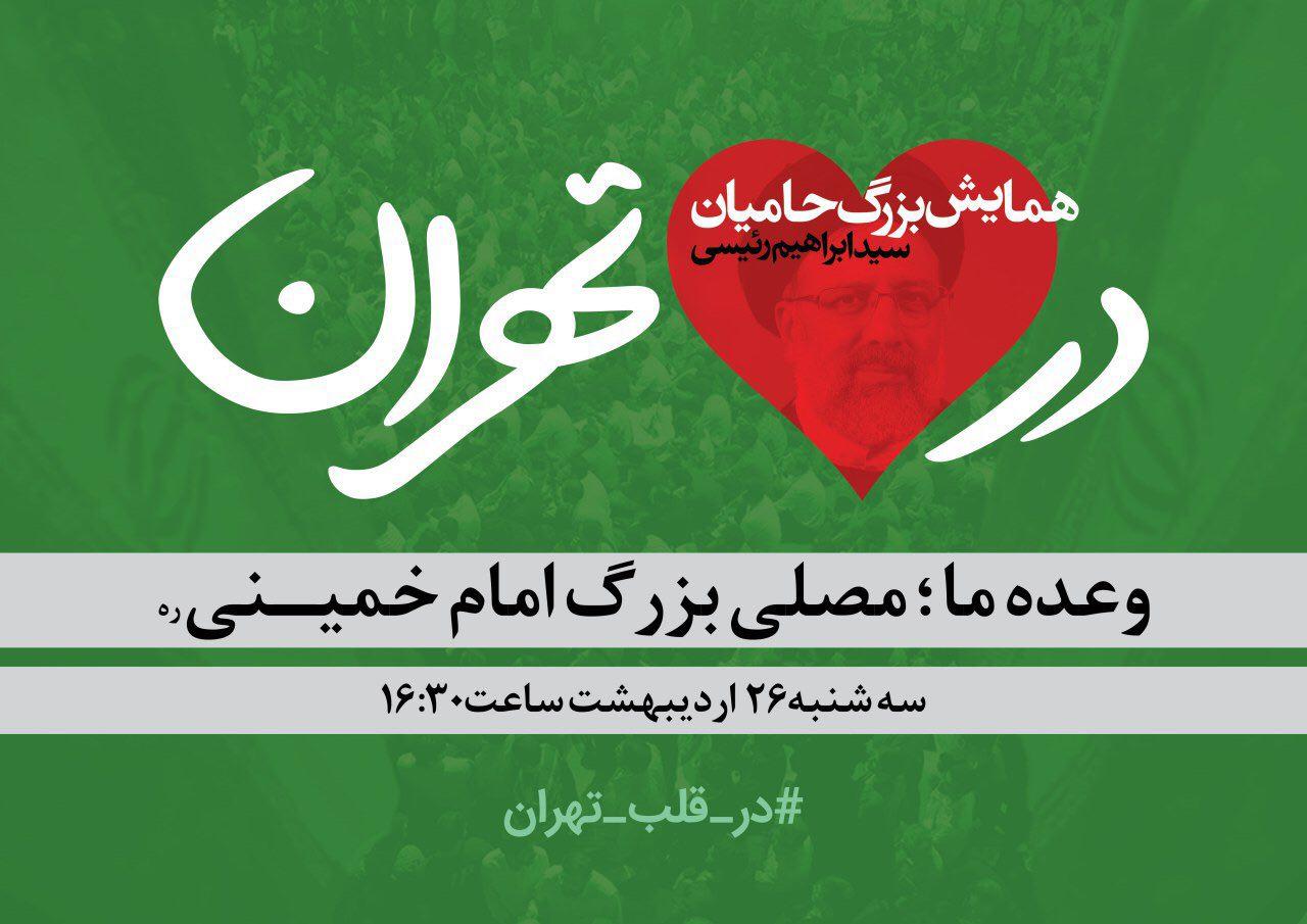 در قلب تهران