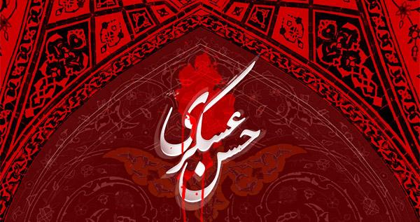 شهادت امام حسن عسکری (ع) 1395حجت الاسلام تسلیمی